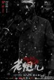 Cartel promocional con derechos de autor de la productora